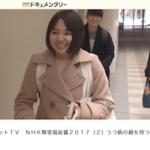 Eテレ/ハートネットTV「NHK障害福祉賞2017(2)うつ病の親を持つ子どもより」